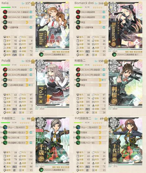 E-7潜水新棲姫編成1