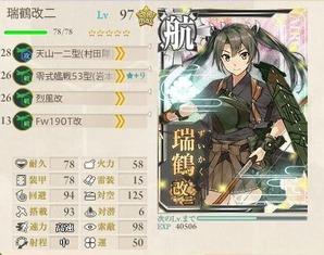 E-1編成_瑞鶴