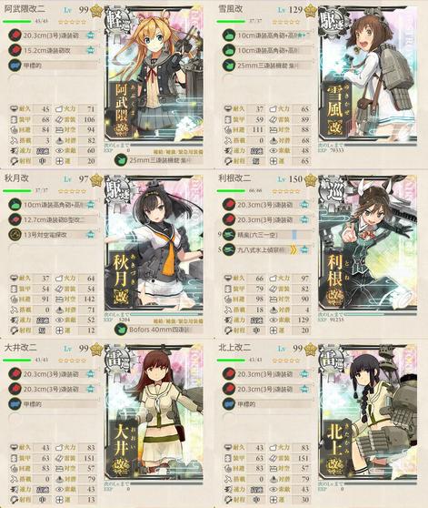 E-6ギミックO編成2