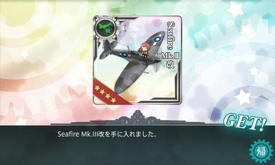 E-6報酬_SeafireMkIII改