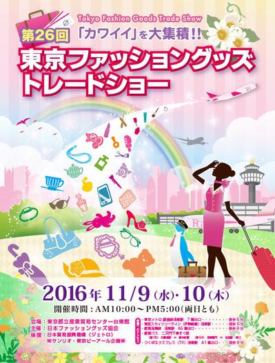 第26回 東京ファッショングッズトレードショーに出展します♪