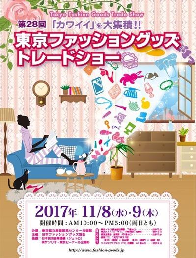 第28回東京ファッショングッズトレードショー出展します!