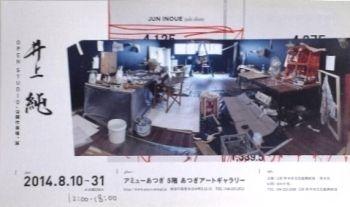 井上純氏展-2