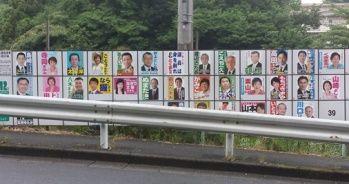 市議選ポスター1