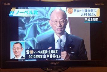 大村智先生ノーベル賞