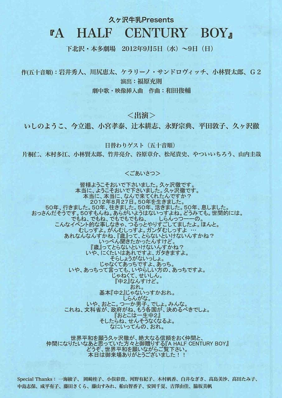 久ヶ沢徹生誕50周年祭り/久ヶ沢牛乳「A HALF CENTURY BOY」@本多劇場