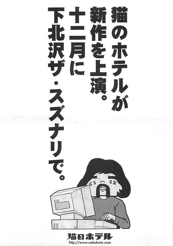 表現・さわやか「15♥0 ~フィフティーン・ラブ~」@下北沢駅前劇場