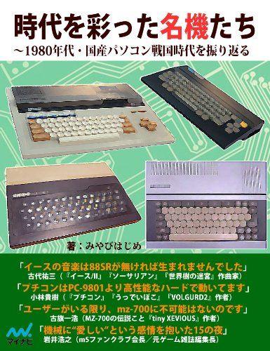 「ハイドライド」「グーニーズ」MSX Sony HitBit
