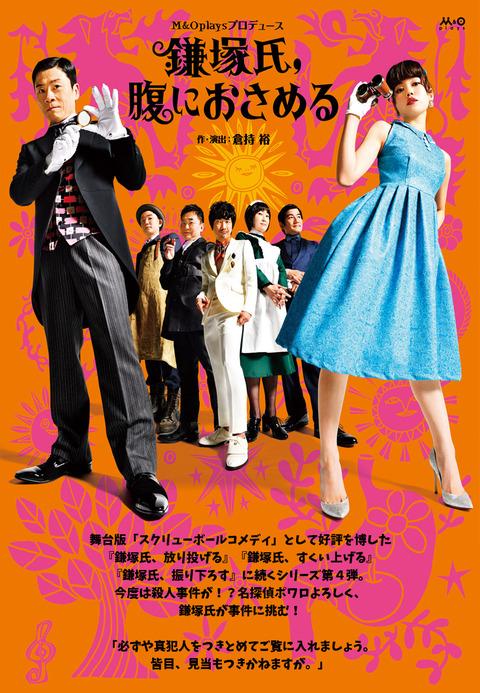 M&O plays produce「鎌塚氏、腹におさめる」@本多劇場
