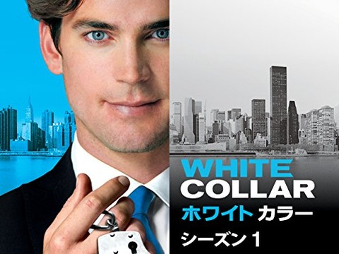 ジェフ・イースティン「ホワイトカラー」20thCenturyFox
