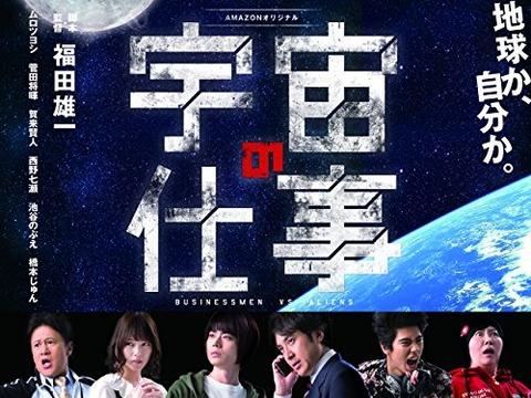 福田雄一監督「宇宙の仕事」@Amazonプライムビデオ