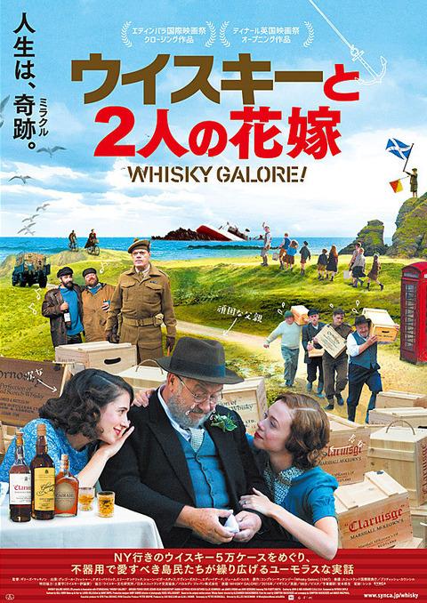ギリーズ・マッキノン監督「ウイスキーと2人の花嫁」