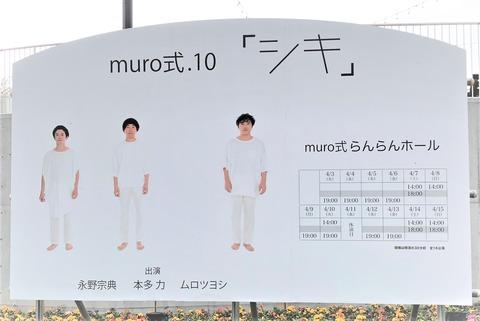 muro式.10「シキ」