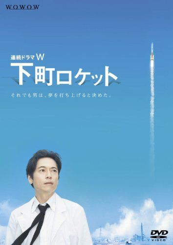 鈴木浩介監督「下町ロケット」at WOWOW