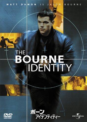 ダグ・リーマン監督「ボーン・アイデンティティー(The Bourne Identity)」