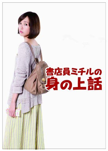 ドラマ「書店員ミチルの身の上話」@NHK