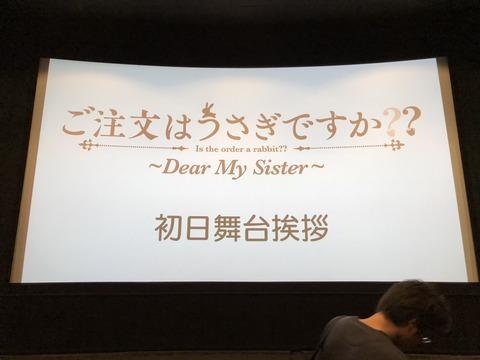橋本裕之監督「ご注文はうさぎですか??~Dear My Sister~」初日舞台挨拶