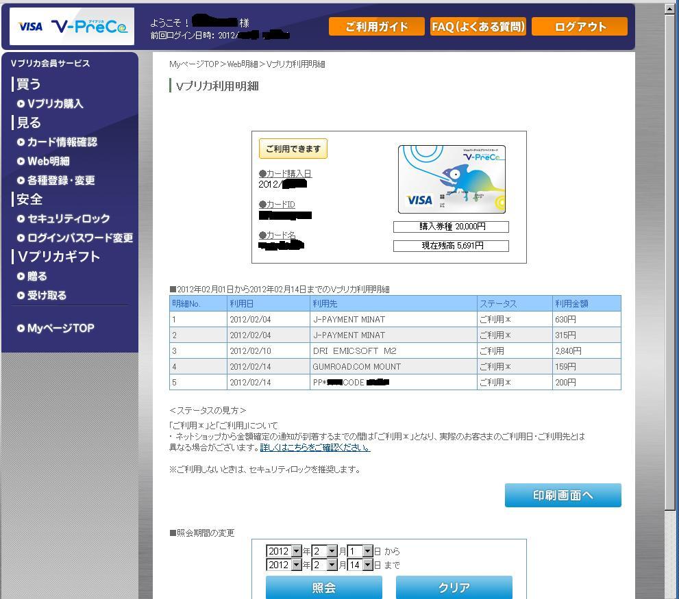 続 Vプリカ 利用明細はこんな画面です gumroadでも使えました