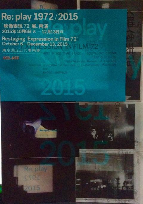 「Re: play 1972 / 2015 「映像表現'72」展、再演」東京国立近代美術館