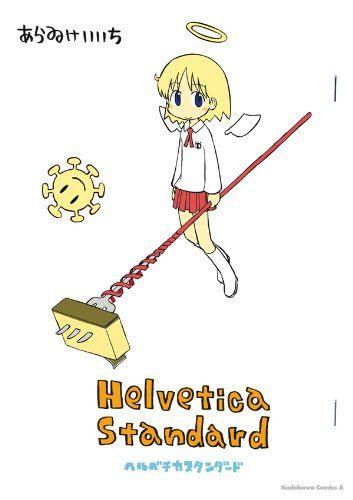 あらゐけいいち「Helvetica Standard」