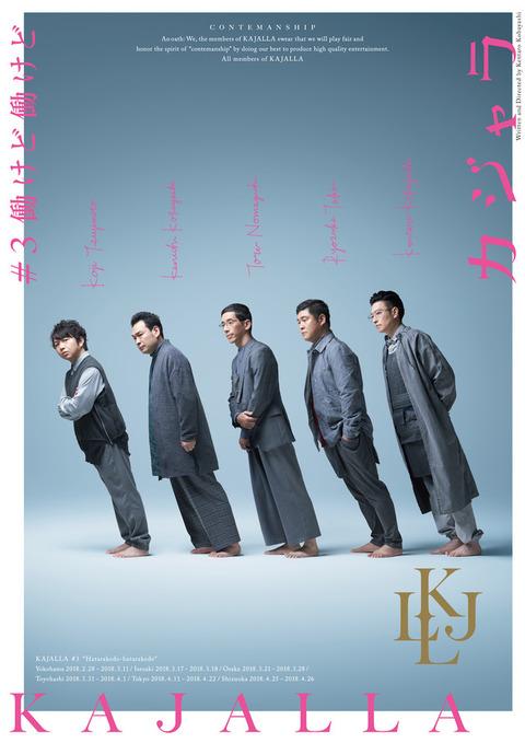 カジャラ#3「働けど働けど」東京芸術劇場プレイハウス