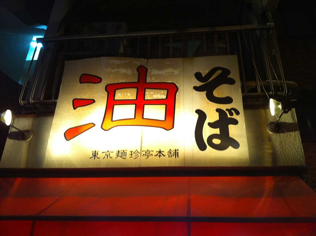 油そば 東京麺珍亭本舗 鶴巻町店@早稲田