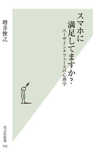 増井俊之「スマホに満足してますか? ユーザインタフェースの心理学」光文社