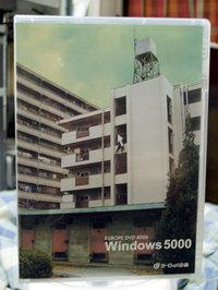 Windows5000(ヨーロッパ企画)
