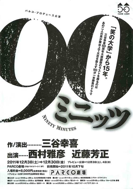 笑の大学@青山円形劇場(1996初演)