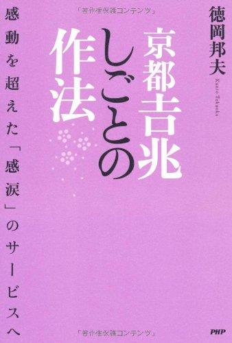 徳岡邦夫「京都吉兆しごとの作法―感動を超えた「感涙」のサービスへ」