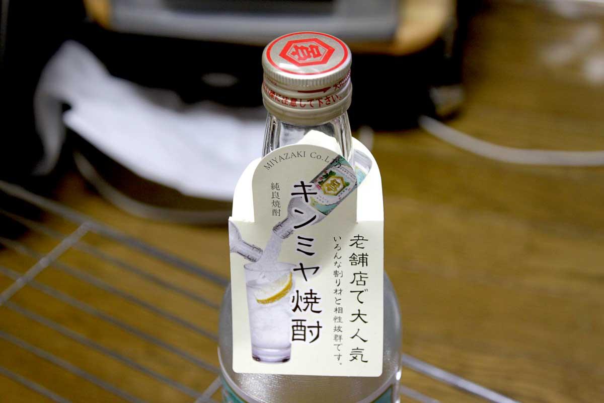 キンミヤ焼酎+黒ホッピー ゴールデンコンビ