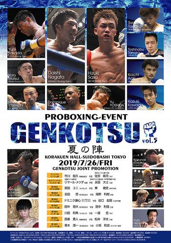 GENKOTSU_vol5