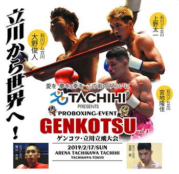 genkotsu_aa