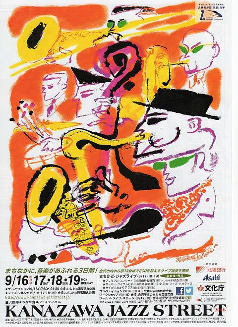 jazzstreet2016