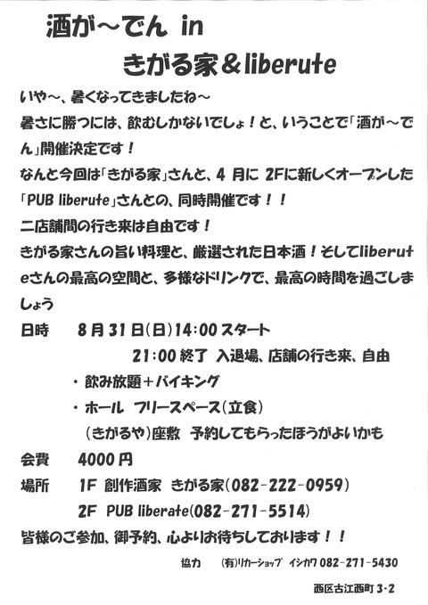 20140516182020_00001