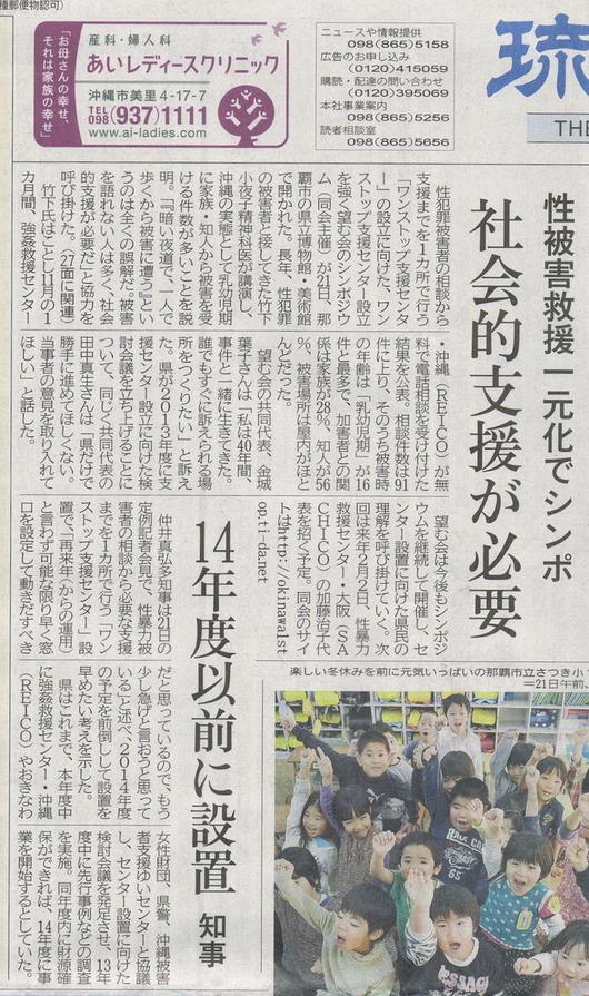 新報記事1