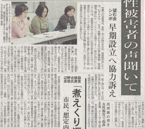 琉球新報2