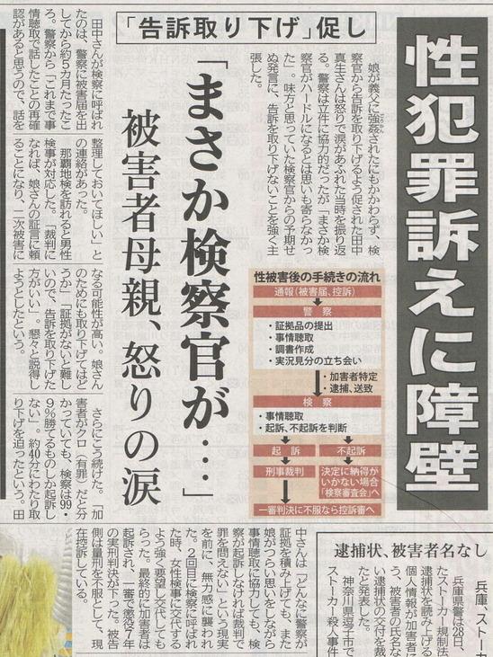琉球新報1
