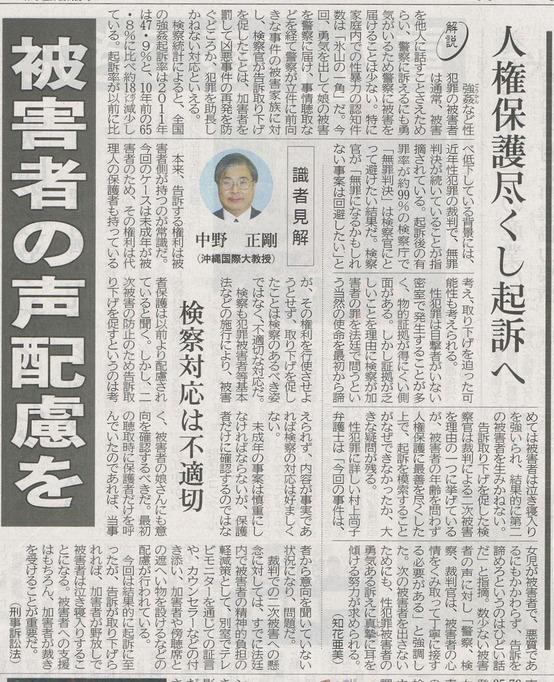 琉球新報3