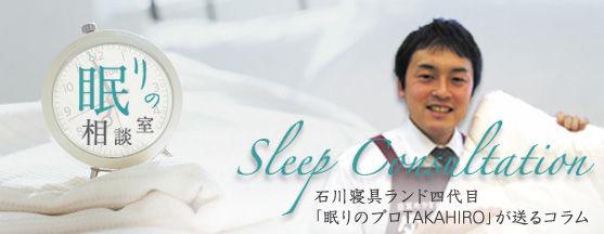 眠りの相談室(大)