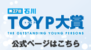 石川TOYP大賞公式ホームページ