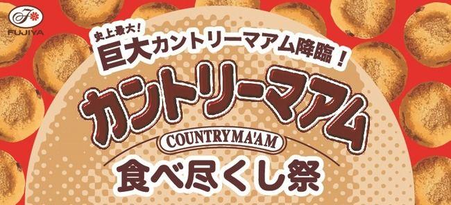 「カントリーマアム 食べ尽くし祭2018」が東京で開催!発売前の商品や巨大カントリーマアムが食べれるぞおおお!