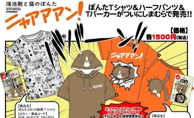 【買わなきゃ】ツイッターで人気の漫画『猫のぽんた』がしまむらとコラボ!TシャツやTパーカーなど発売へwwwww