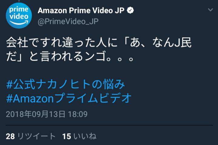 【速報】Amazonプライムビデオの中の人、職場でなんj民と呼ばれていた・・・・・・
