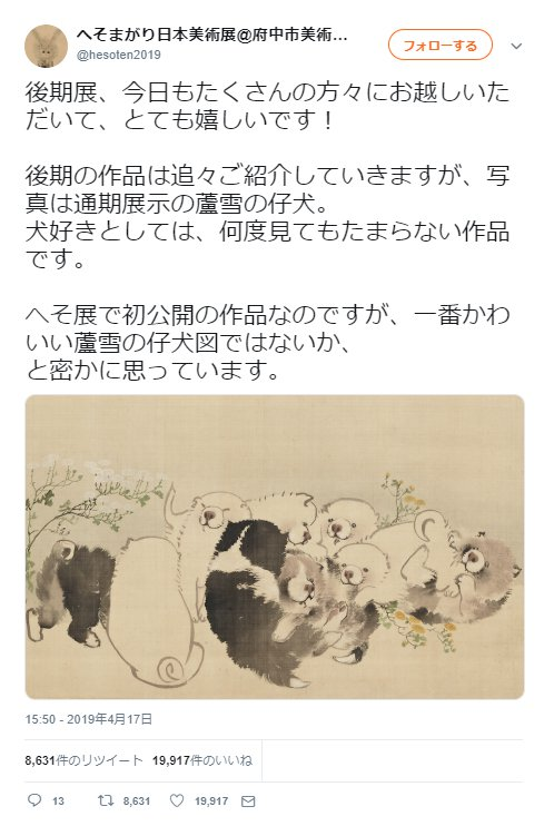 """『へそまがり日本美術展』で初公開のゆるすぎる""""蘆雪の仔犬図""""に「手のひらでコロコロしたい可愛い」の声"""
