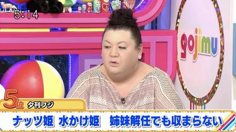 マツコ「日本人ってこれだから中国は、韓国は~って言うけど、モリカケとか見ると人様の国をとやかく言えないわよね」