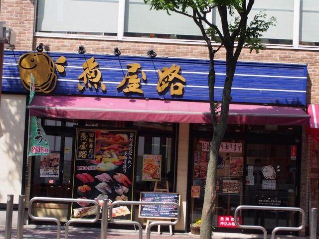 【ヤバイ】回転ずし「魚屋路」8店舗で食中毒発生!現在全店閉鎖中・・・