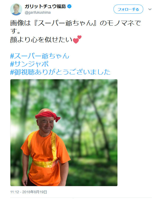 「人格を疑います 」「本当にクズですね」 ガリットチュウ福島善成さん 2歳児救出のボランティア男性のモノマネで大炎上