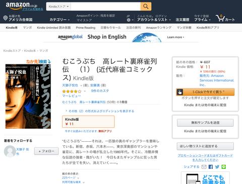 【緊急】Kindleストアで「むこうぶち」が全巻11円の爆安セール中