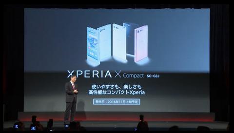 ドコモからXperia X Compactが登場。防水防塵、4.6HD液晶、スナドラ650、RAM3GB